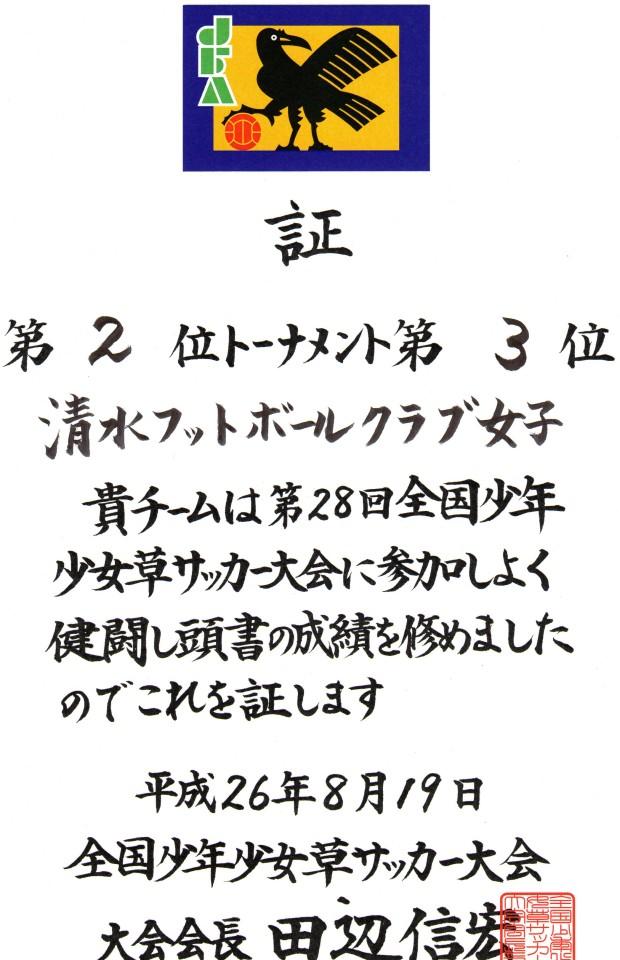 2014草賞状