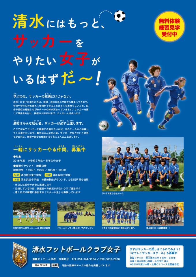 清清水FC女子選手募集チラシ