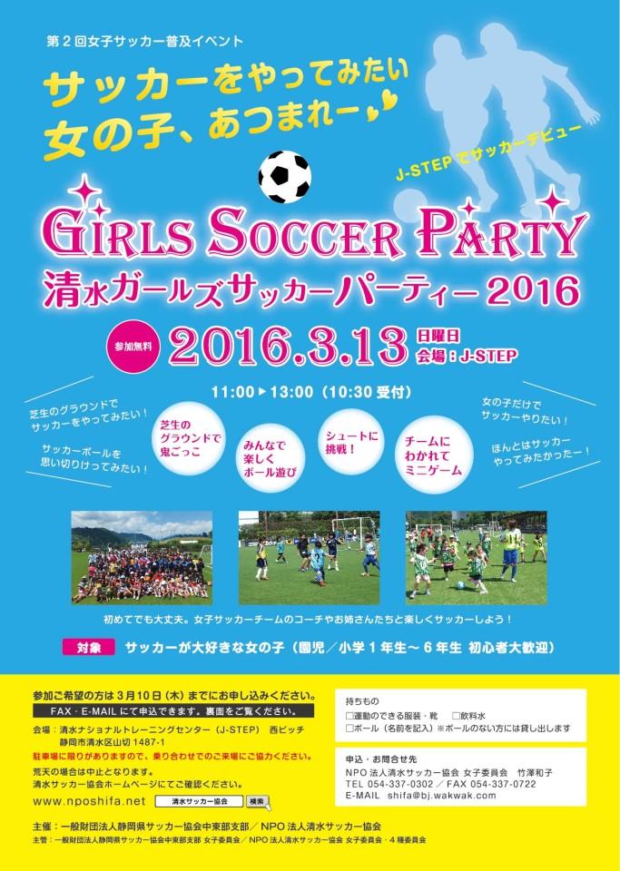 女子サッカー普及イベントのご案内